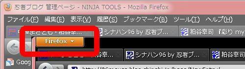Firefoxボタン