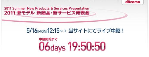 2011 夏モデル 新商品・新サービス発表会|NTTドコモ