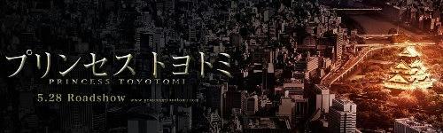 映画『プリンセス トヨトミ』
