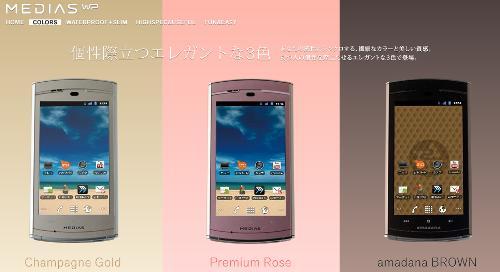 MEDIAS N-06C | NEC mobile