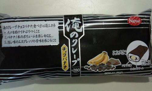 俺のクレープ チョコバナナ