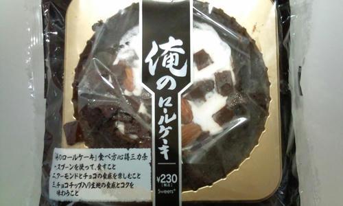 ファミマ 俺のロールケーキ