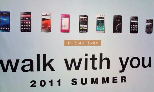 ドコモ スマートフォン 2011年 夏