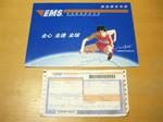 EMS用の封筒と発送票