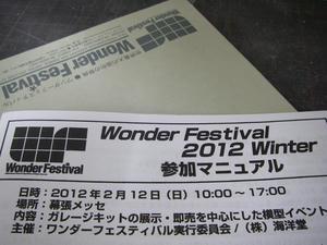 wf2012w