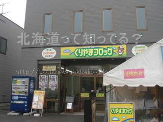 栗山コロッケ1