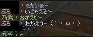 いじゃえるー