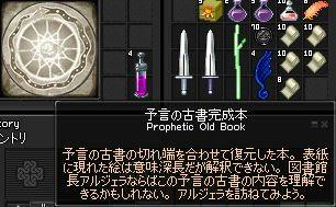 予言の古書