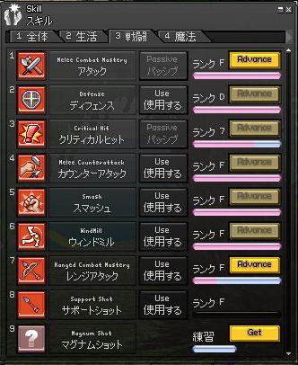 転生6回目戦闘スキル