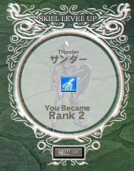 THランク2