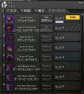 転生6回目DKスキル