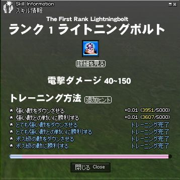 LB修練残り1400