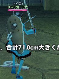 巨大化71cm