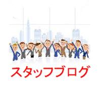 石川事務所スタッフブログ