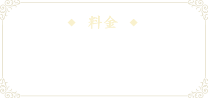 90分8,000円