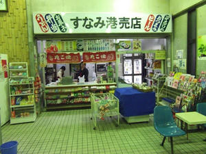 1sunami20110109.JPG