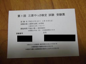 2juken20110115.JPG
