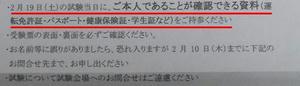 3juken20110115.JPG