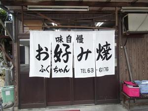 1fuku20110115.JPG