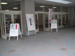 kentei201102192.JPG