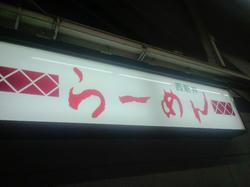 立ち喰いラーメン西新井・看板