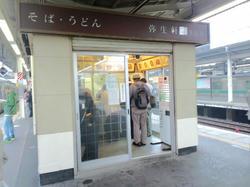 我孫子駅ホーム・弥生軒