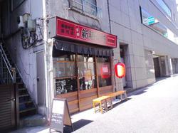 新福菜舘・麻布十番店