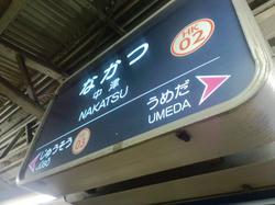 阪急中津駅