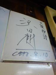 ジュリーのサイン