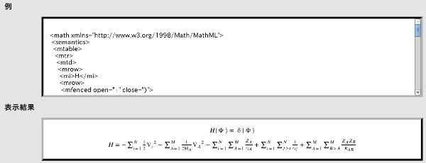 MathMLのエレメントをXHTMLのドキュメントに埋め込んだ例