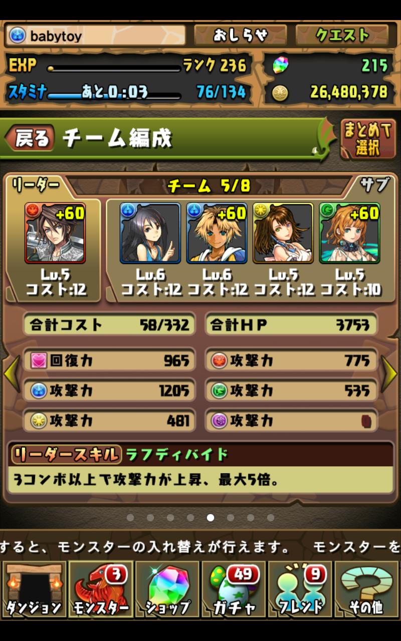 final fantasy 主人公チーム