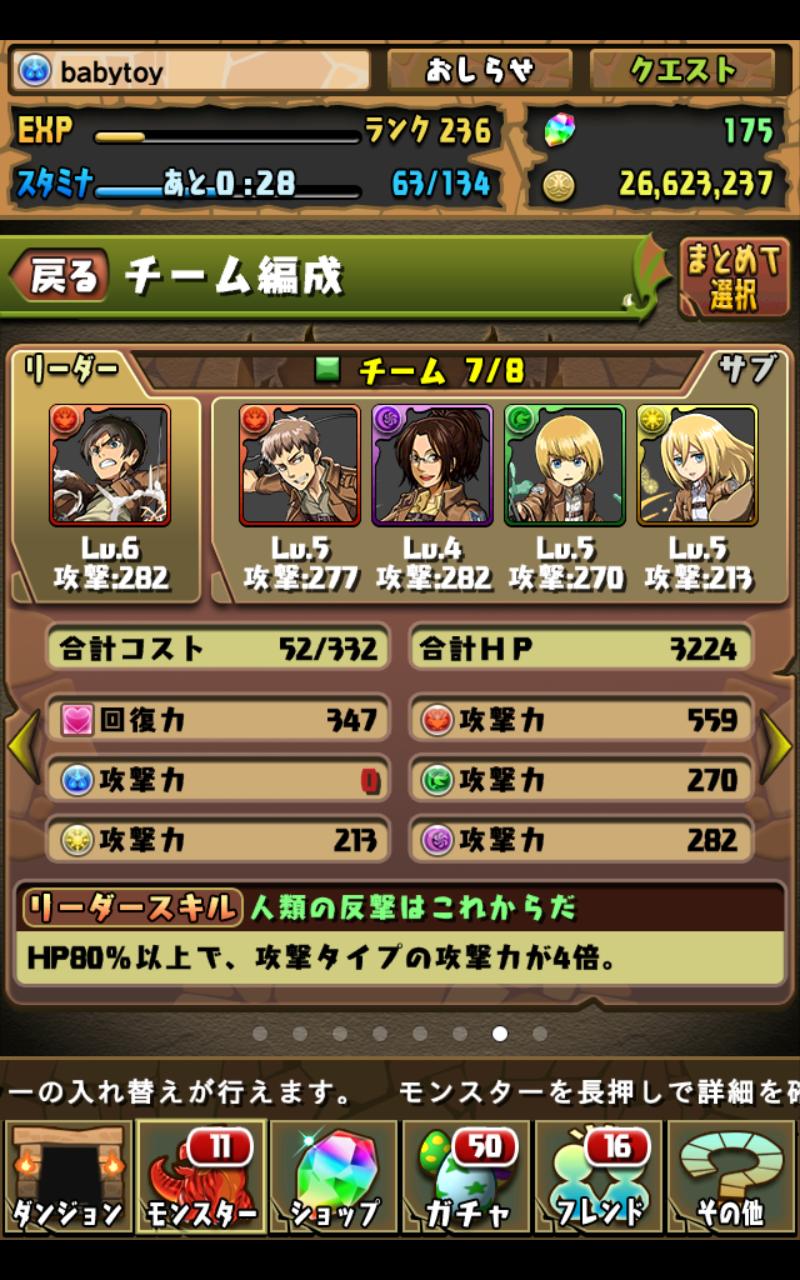 進撃の巨人主人公チーム
