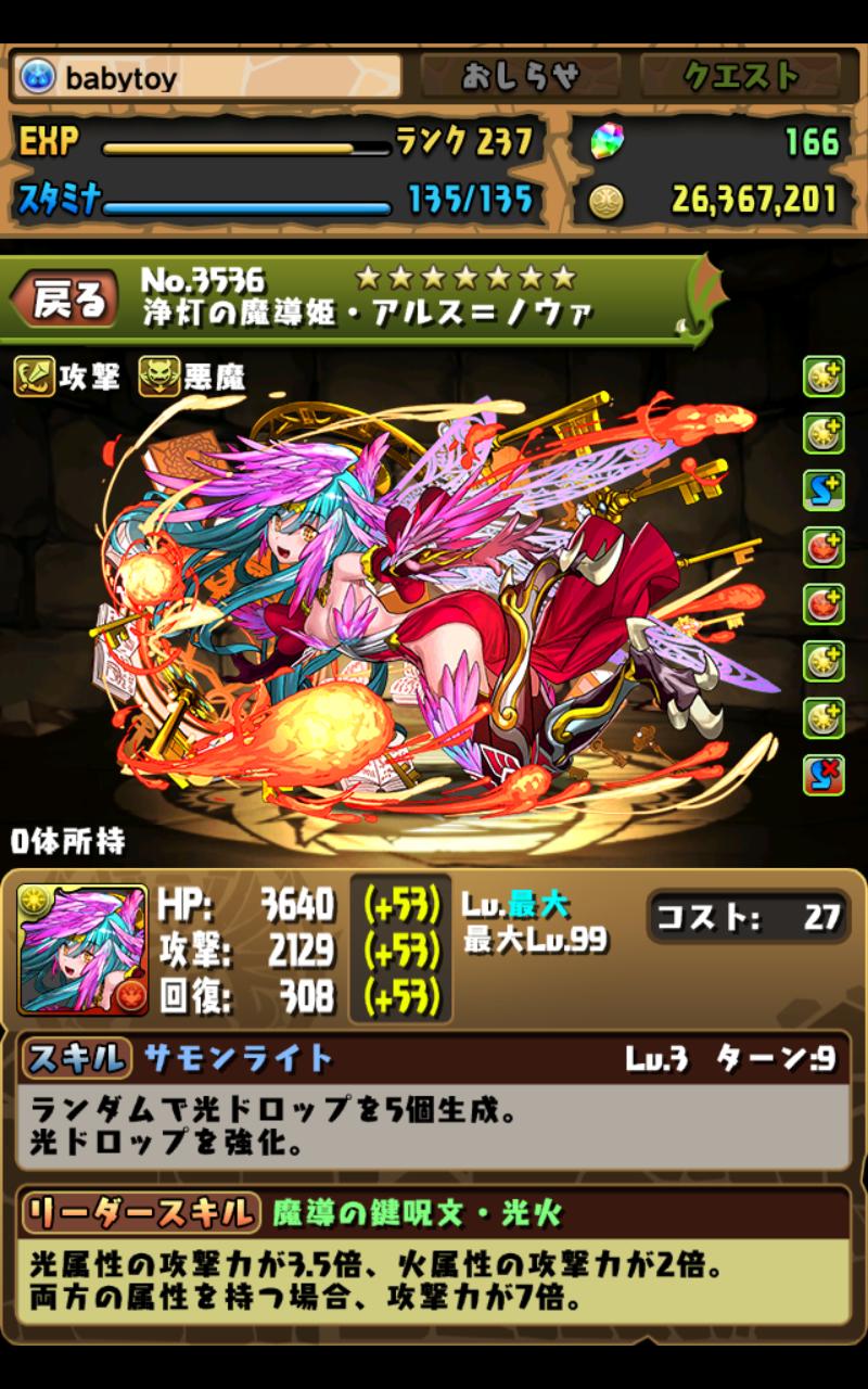 浄灯の魔導姫・アルス=ノウァ