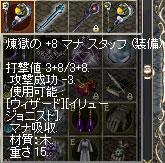 煉獄の+8マナスタッフ