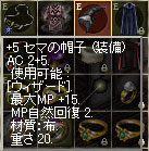 +5セマの帽子