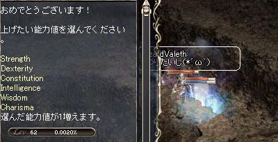 さっくりLV62HIT!