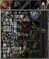 烈空9TB杖