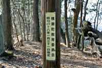 古御嶽城の標柱