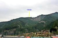 「平野砦」方面