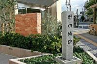 野田城(大阪市福島区)