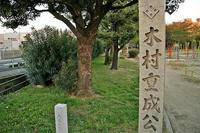 木村重成墓所