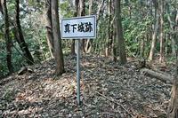 主郭西側の土塁跡