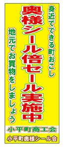 obiranobori1.jpg