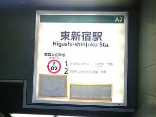 大江戸線の入口