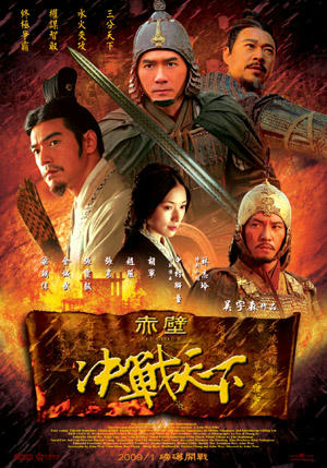 Taiwanese poster of Red Cliff 2