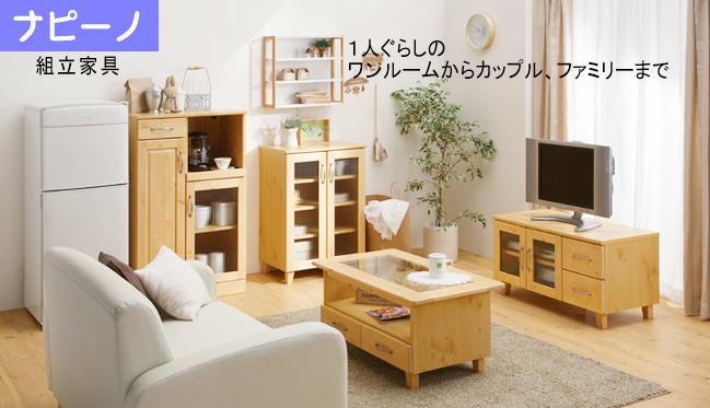 天然木パイン材の飾らないナチュラル。ナチュラルでピュアなライフスタイルをトータルコーディネイト!天然木自然派志向。シングルライフにピッタリのコンパクトサイズの家具です。狭い部屋でのコーディネートもお任せです。■安心の日本製(パーツの一部は海外製です)■熱やキズに強いウレタン樹脂塗装■低ホルムアルデヒドの放出、拡散が少ないF☆☆クラスの材料を使用