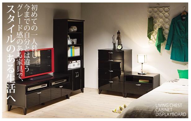 高級感のあるエレガントな光沢があるグロスブラックのリビングかわいいファニチャー。艶のあるブラックが目を引くリビングボードです。インテリアをクールにキメたい!という都会派の人々に、グロスブラックのこの家具インテリアがオススメです。リビング、ワンルームをクールに印象づける、スペースアクセント的かわいい部屋です。小物のアクセントカラーと組み合わせて、さらに個性的な空間を演出することが出来ます。ワンルームなどスペースの限られたお部屋では、コンパクトサイズのディスプレイラック、チェスト、リビングボード、テレビボードなどが圧迫感を与えることなくお部屋のかわいいコーディネートを応援♪家具のカラーを統一することでお部屋も広く感じる事が出来ます。縦に入ったUカットラインでシャープなハイライトを強調!