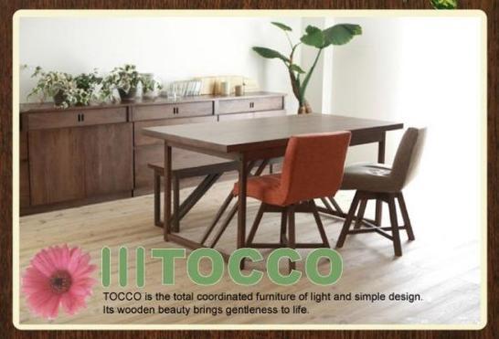 TOCCOとは、イタリア語で「ノック」や「タッチ」といった、物に触れることを意味します。人は毎日インテリア家具に触れ、家具に座り、くつろぎ、食事をし、会話をします。TOCCOはそういう毎日の生活のなかに、木味の優しさや美しさを求めた、シンプルで軽快なデザインのトータルインテリアコーディネイト・ファニチャーです。コンパクトな暮らしを対象としたカフェ風インテリアのご提案。チェアはカバーリング式でできていますので、汚れたら丸洗いができて嬉しいですね!また、指定張地においては材質がポリエステル100%ですので水洗いも可能です。