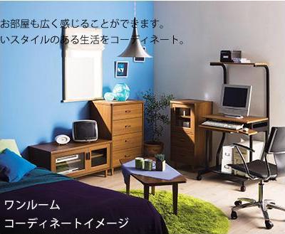 北欧スタイル。使い込まれたような色の表情は、まるでビンテージ家具のような味わい。トラディショナルな北欧スタイルでつくる、優しさのある暮らしを演出してくれる家具です。北欧風の家具でワンルームのコーディネートからリビングルームのコーナーまでトータルで揃えることができるシリーズ家具です。相当品 組立式。