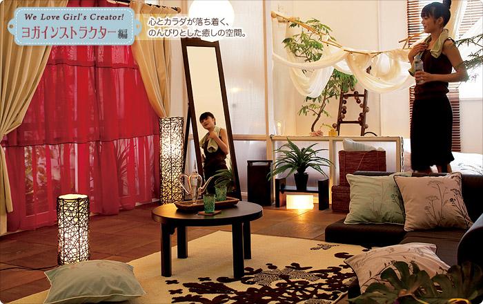 お部屋作り(職業別・ヨガインストラクター編) 心とカラダが落ち着く、のんびりとした癒しの空間